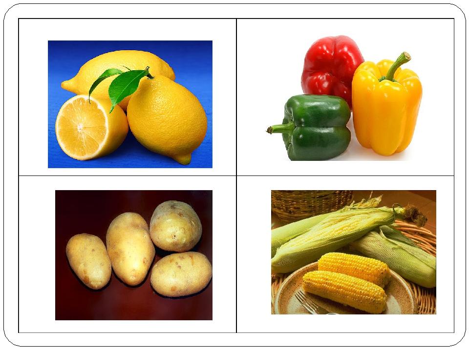 Все – овощи, а лимон – фрукт.