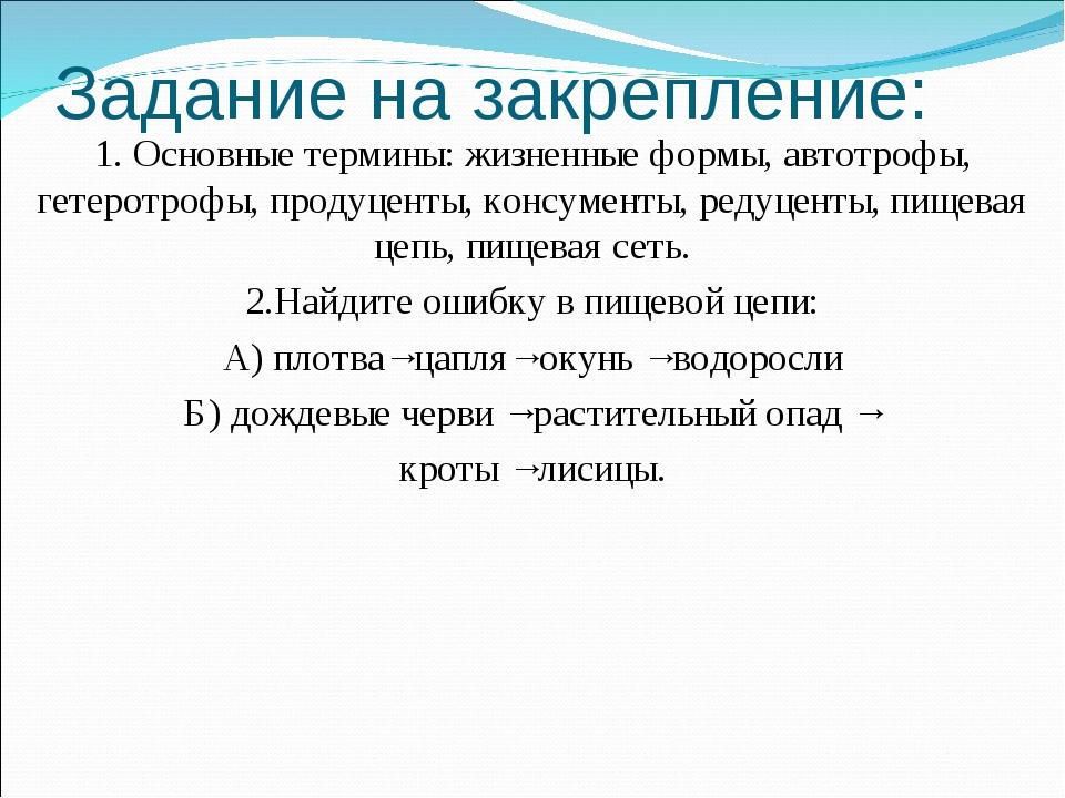 Задание на закрепление: 1. Основные термины: жизненные формы, автотрофы, гете...