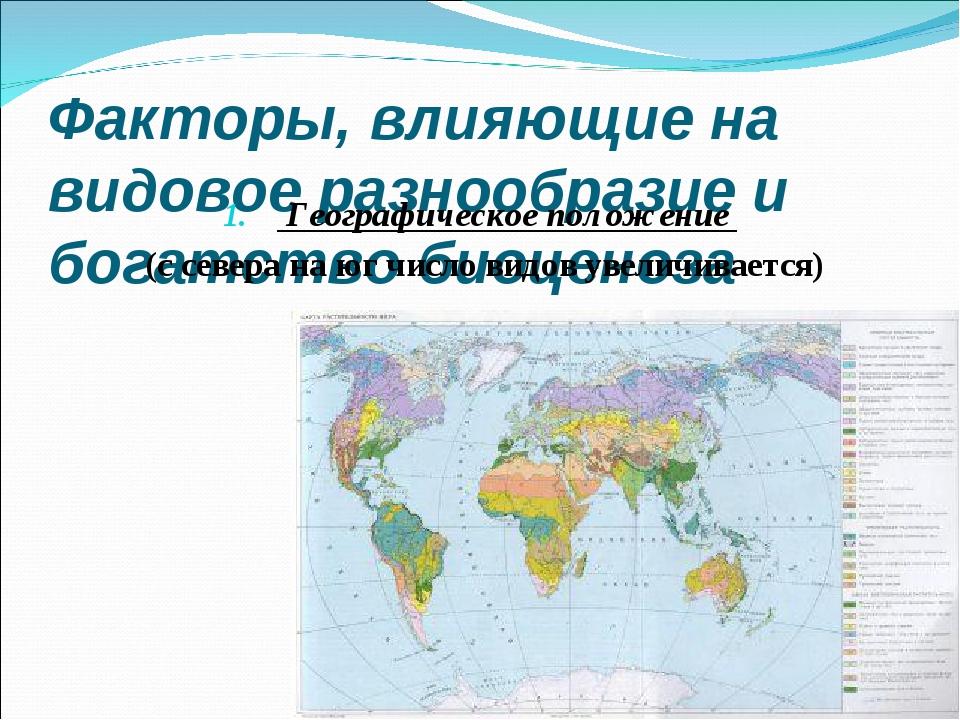 Факторы, влияющие на видовое разнообразие и богатство биоценоза Географическо...