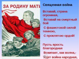 Священная война Вставай, страна огромная, Вставай на смертный бой С фашистско