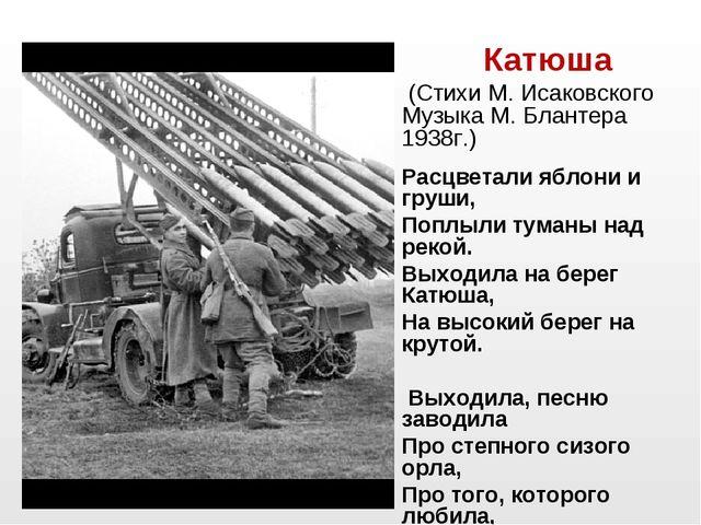 Катюша (Стихи М. Исаковского Музыка М. Блантера 1938г.)  Расцветали яблони и...