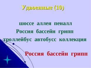 шоссе аллея пеналл Россия бассейн грипп троллейбус автобусс коллекция Удвоенн