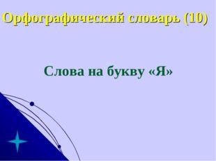 Слова на букву «Я» Орфографический словарь (10)