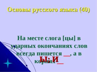 На месте слога [цы] в ударных окончаниях слов всегда пишется __, а в корнях