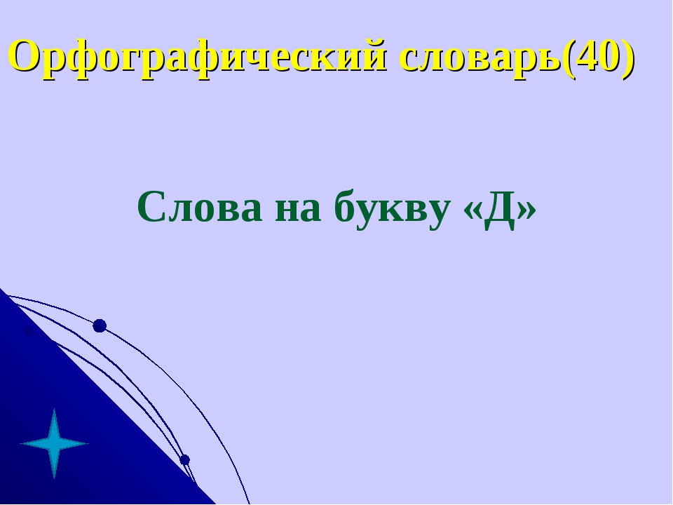 Слова на букву «Д» Орфографический словарь(40)