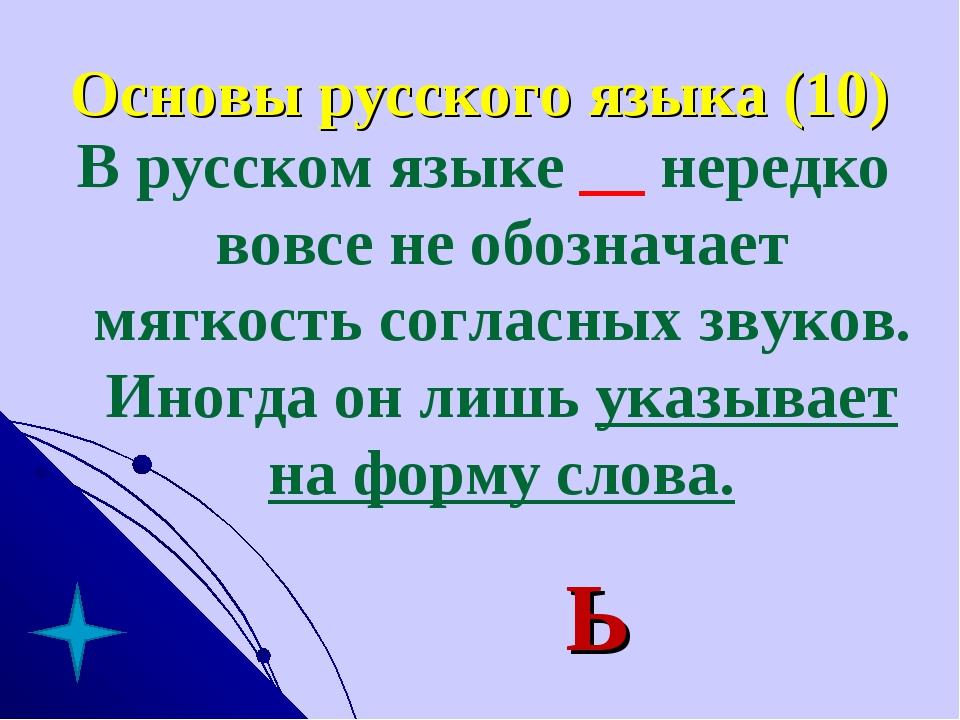 Основы русского языка (10) В русском языке __ нередко вовсе не обозначает мяг...