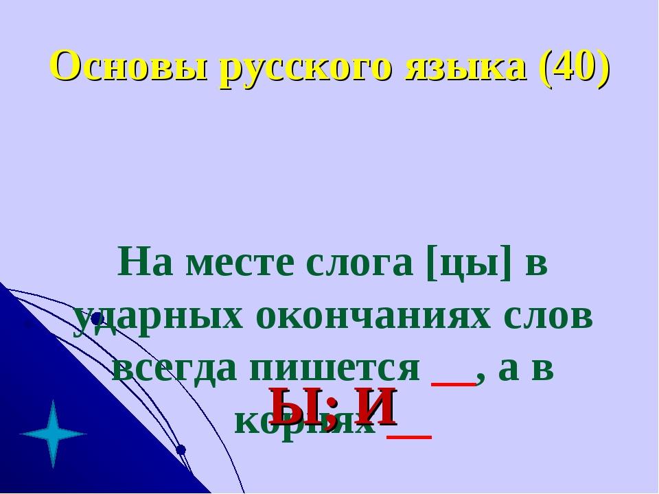 На месте слога [цы] в ударных окончаниях слов всегда пишется __, а в корнях...