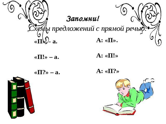 Да лее Восстанови предложения: 1. Предложение с прямой речью состоит из … ча...