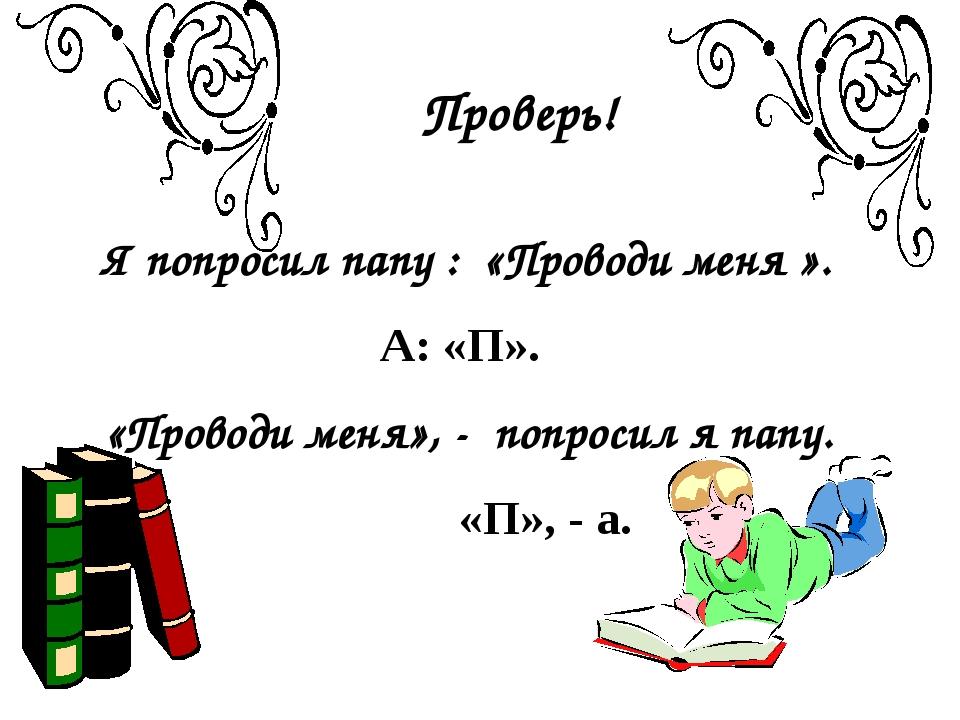 Запомни! Схемы предложений с прямой речью. «П», - а. «П!» – а. «П?» – а. А:...