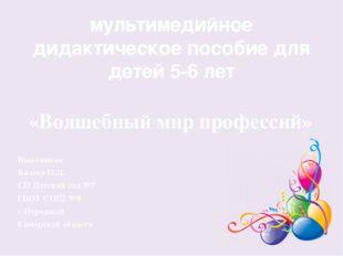мультимедийное дидактическое пособие для детей 5-6 лет «Волшебный мир професс