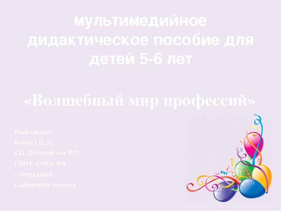 мультимедийное дидактическое пособие для детей 5-6 лет «Волшебный мир професс...