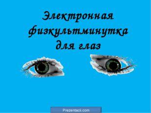 Электронная физкультминутка для глаз Prezentacii.com
