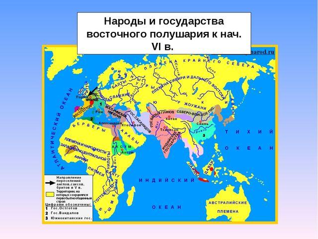 Народы и государства восточного полушария к нач. VI в.
