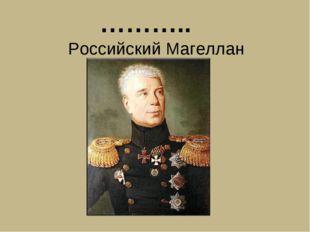 ……….. Российский Магеллан