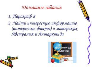 Домашнее задание 1. Параграф 8 2. Найти интересную информацию (интересные фак