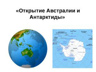 «Открытие Австралии и Антарктиды»