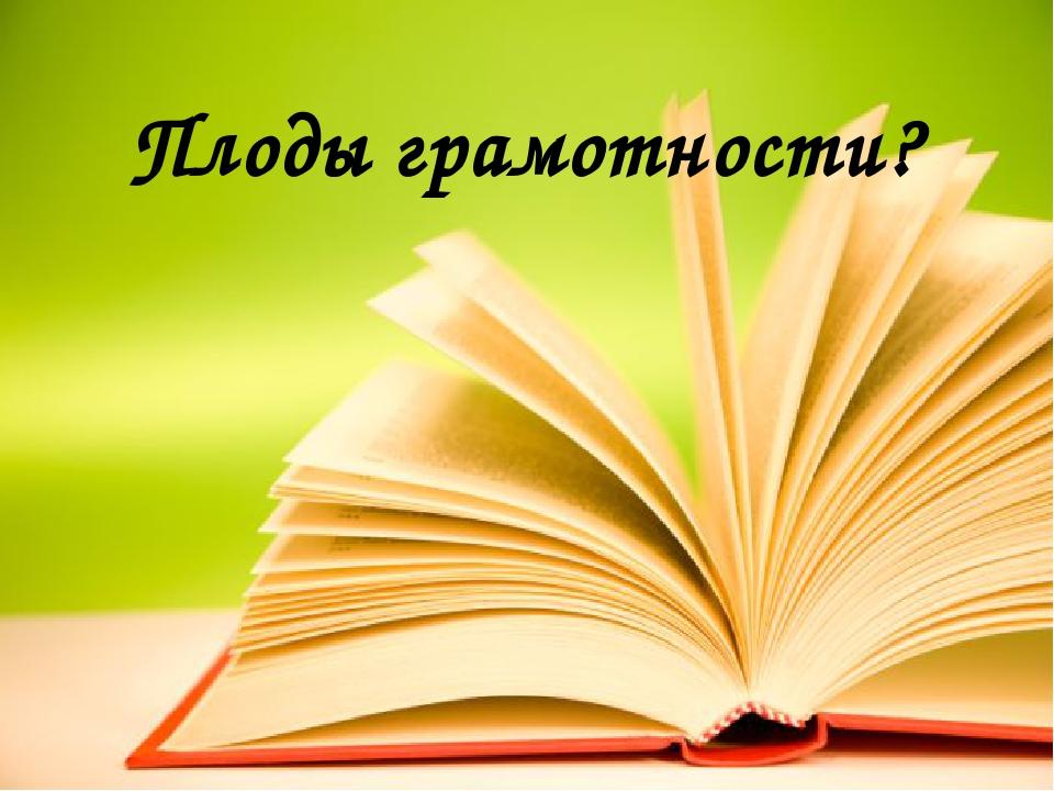 Плоды грамотности?
