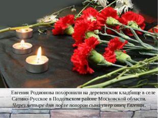 Евгения Родионова похоронили на деревенском кладбище в селе Сатино-