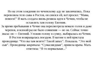 Но на этом хождения по чеченскому аду не закончились. Пока перевоз