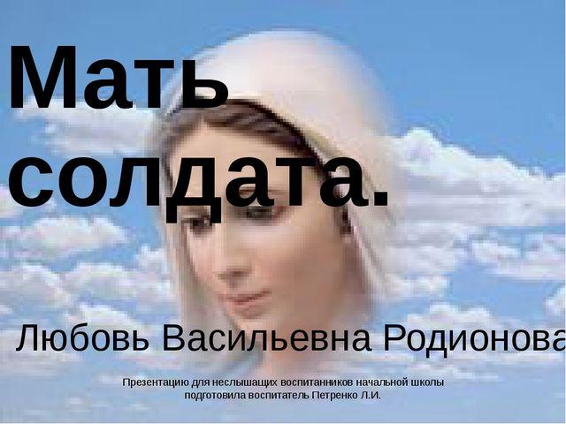 Мать солдата. Любовь Васильевна Родионова Презентацию для неслышащих воспитан...