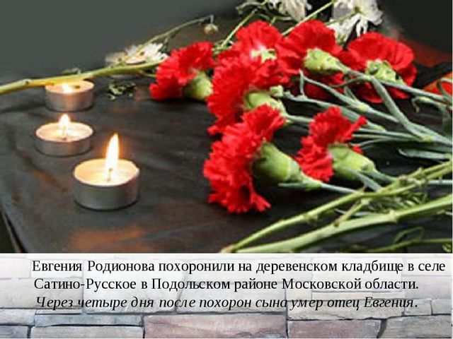Евгения Родионова похоронили на деревенском кладбище в селе Сатино-...