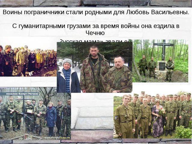 Воины пограничники стали родными для Любовь Васильевны. С гуманитарными груза...