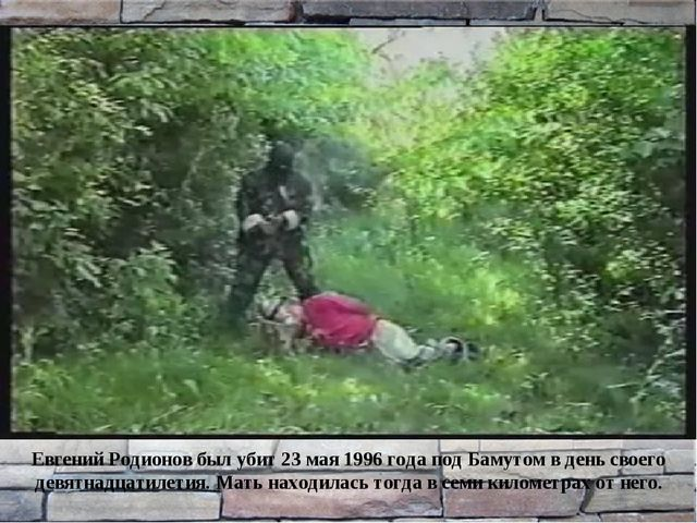 Евгений Родионов был убит 23 мая 1996 года под Бамутом в день своего девятна...