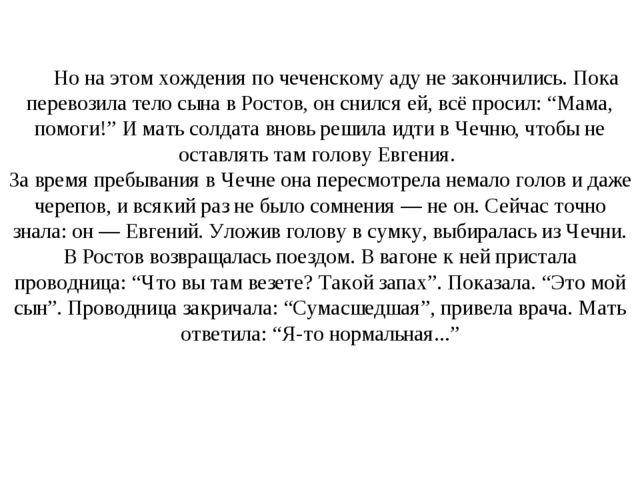 Но на этом хождения по чеченскому аду не закончились. Пока перевоз...
