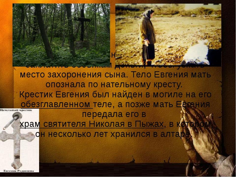 Любовь Васильевна была вынуждена заплатить боевикам деньги, чтобы узнать мест...