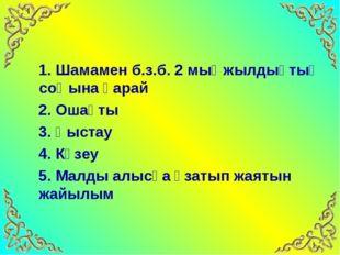 1. Шамамен б.з.б. 2 мыңжылдықтың соңына қарай 2. Ошақты 3. Қыстау 4. Күзеу 5