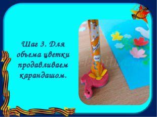 Шаг 3. Для объема цветки продавливаем карандашом.
