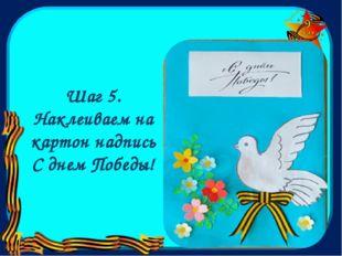 Шаг 5. Наклеиваем на картон надпись С днем Победы!