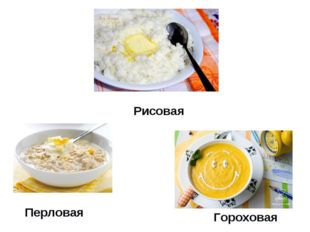 Перловая Рисовая Гороховая