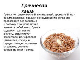 Гречневая каша Гречка не только вкусный, питательный, ароматный, но и весьма