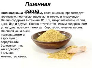 Пшенная каша Пшенная каша по белковому соотношению превосходит гречневую, пер