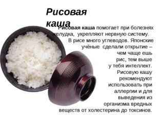 Рисовая каша Рисовая каша помогает при болезнях желудка, укрепляют нервную си