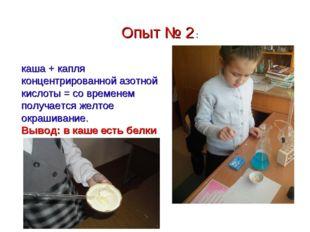 Опыт № 2 : каша + капля концентрированной азотной кислоты = со временем получ