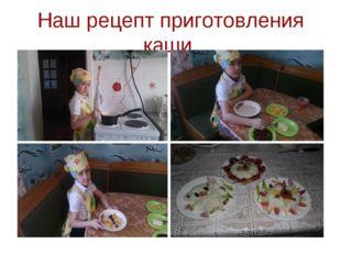 Наш рецепт приготовления каши.
