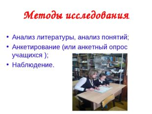Методы исследования Анализ литературы, анализ понятий; Анкетирование (или анк