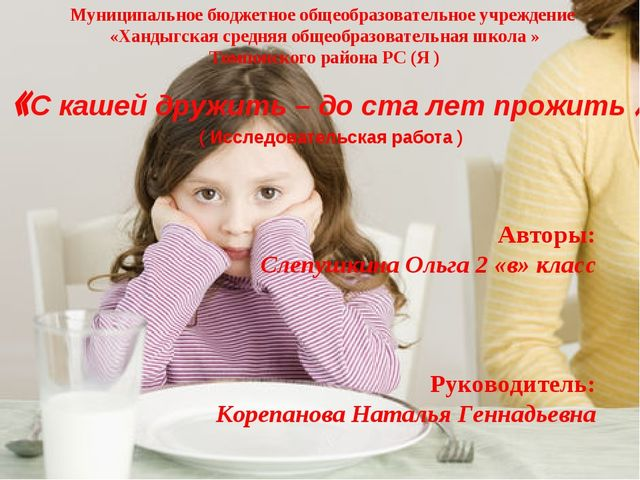 Муниципальное бюджетное общеобразовательное учреждение «Хандыгская средняя о...