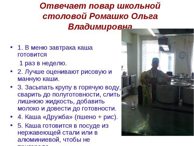Отвечает повар школьной столовой Ромашко Ольга Владимировна 1. В меню завтрак...