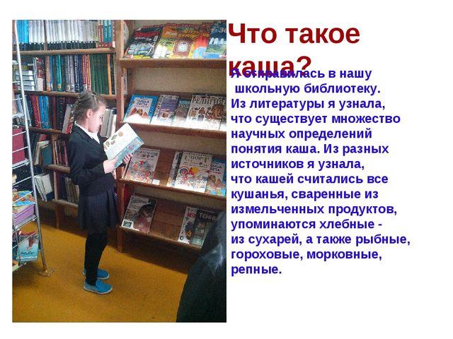 Что такое каша? Я отправилась в нашу школьную библиотеку. Из литературы я узн...