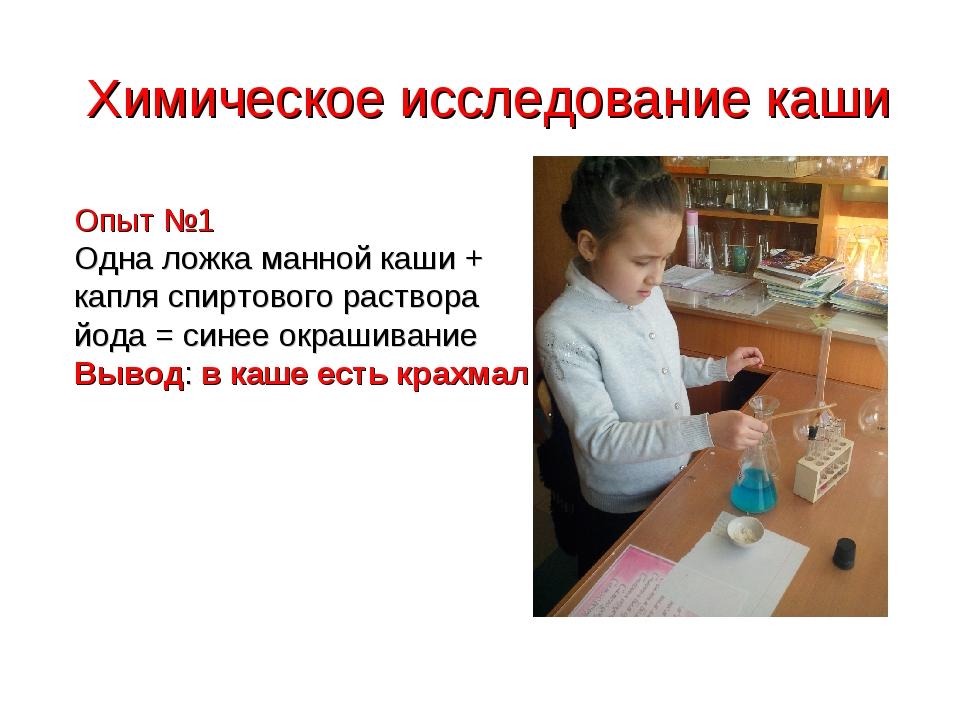 Химическое исследование каши Опыт №1 Одна ложка манной каши + капля спиртовог...
