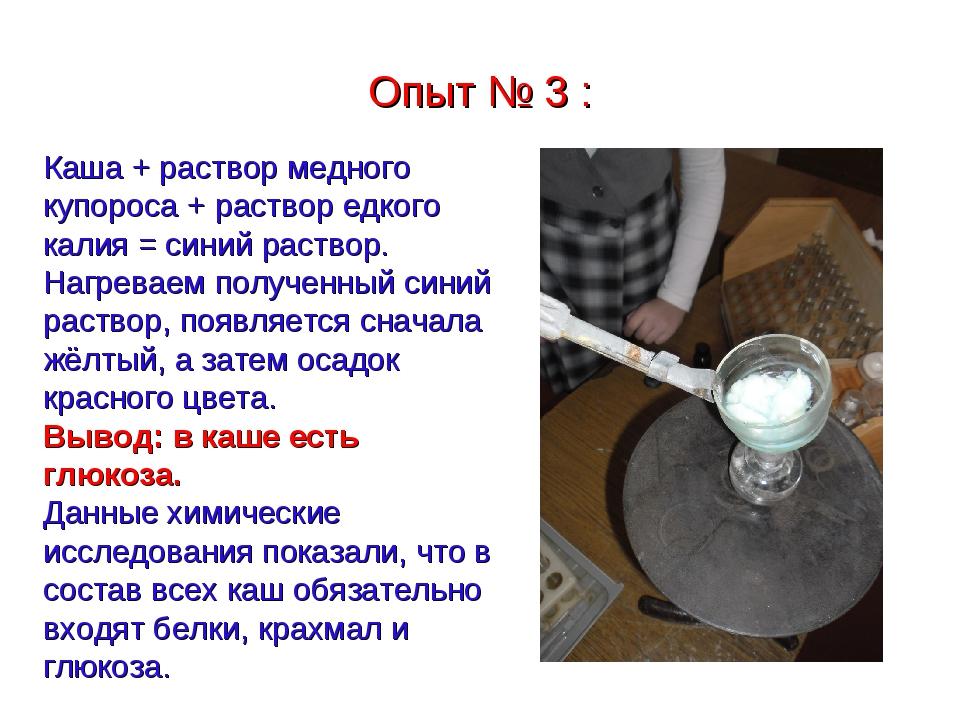 Опыт № 3 : Каша + раствор медного купороса + раствор едкого калия = синий рас...