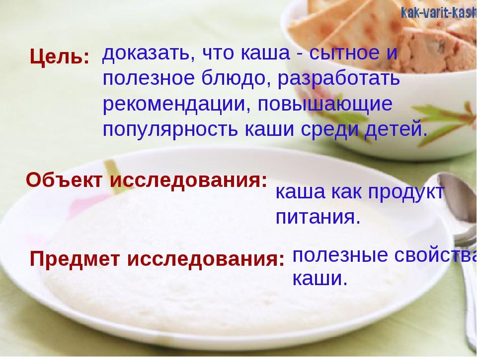 каша как продукт питания. доказать, что каша - сытное и полезное блюдо, разра...