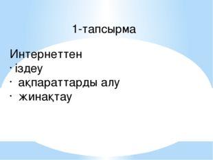 2-тапсырма Төрт слайд жасау Безендіру Суреттер қою