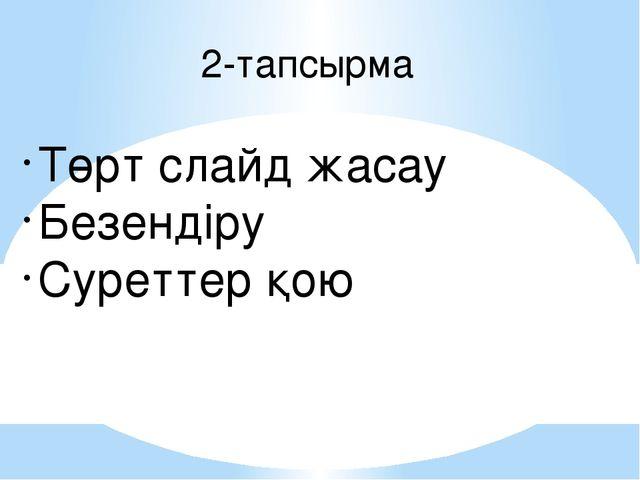 3-тапсырма Кестені толтыру Дыбыс енгізу Бейне енгізу