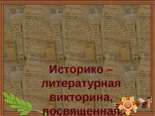 Историко –литературная викторина, посвященная Великой Отечественной войне .