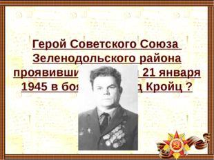 Герой Советского Союза Зеленодольского района проявивший героизм 21 января