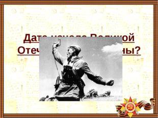 Дата начала Великой Отечественной войны?